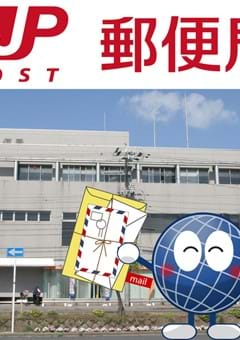Japan Post Office Tips: Finding your Way