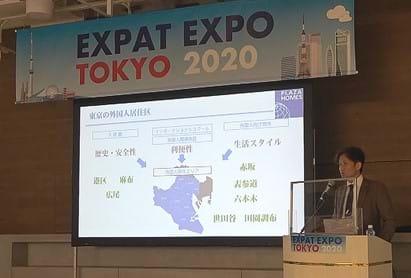 在留外国人向インベント、EXPAT EXPO TOKYO 2020 に出展致しました ...