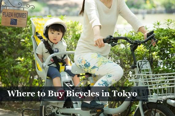 Where to Buy New and Used Bicycles in Tokyo