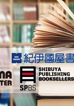 New and Used English Book Stores in Tokyo