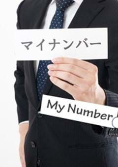 The My Number System in Japan and how it affects non-Japanese